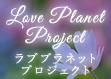love-planet-project